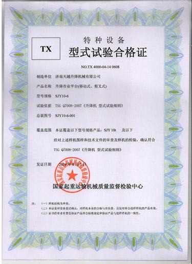 特种设备型式试验合格证