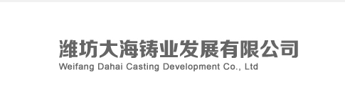 潍坊大海铸业发展