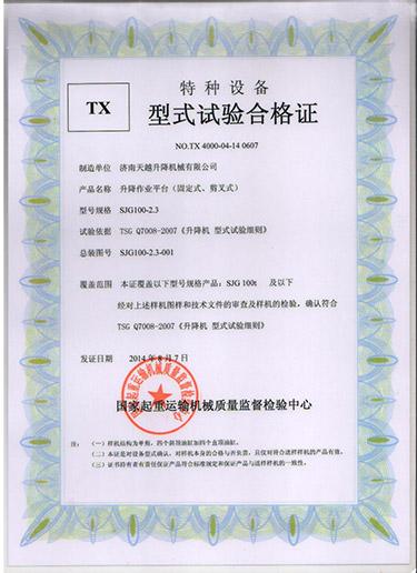 特种设备型式试验合格证SJG100-2-3