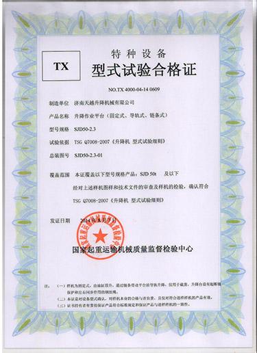 特种设备型式试验合格证SJD50-2-3